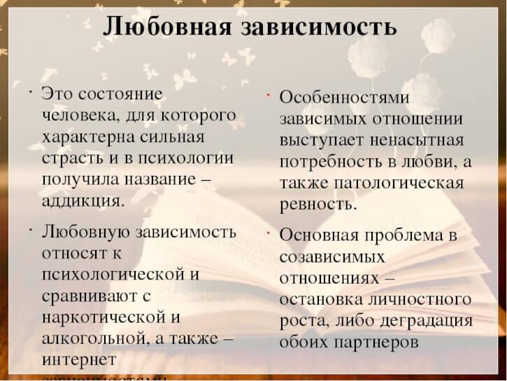 kak-izbavitsya-ot-zavisimosti-k-cheloveku