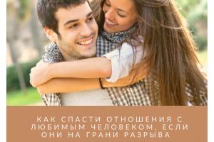 kak-spasti-otnosheniya-s-lyubimym-chelovekom-na-grani-razryva
