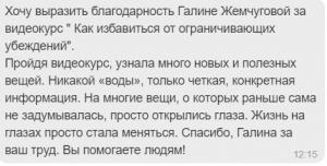 Видеокурсы Галины Жемчуговой