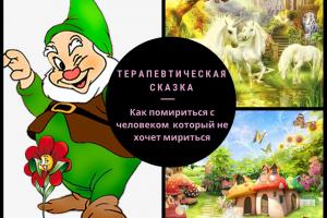kak-pomiritsya-s-chelovekom-kotoryj-ne-xochet-miritsya