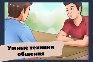 kak-nauchitsya-obshhatsya-s-lyudmi-umnye-texniki-obshheniya