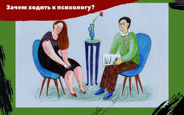 psihologicheskaya pomosch