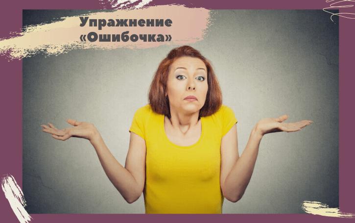 uprazhnenie-oshibochka-zashhita-ot-samoedstva