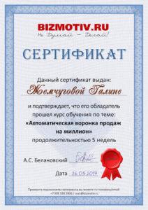 Галина Жемчугова психолог